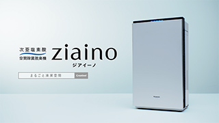 Panasonic air purifier Ziaino